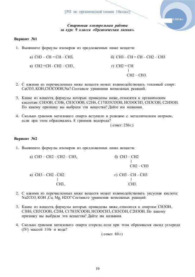 Контрольная работа 1 по химии 10 класс вариант