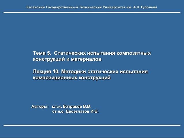 презентация к лекц 10