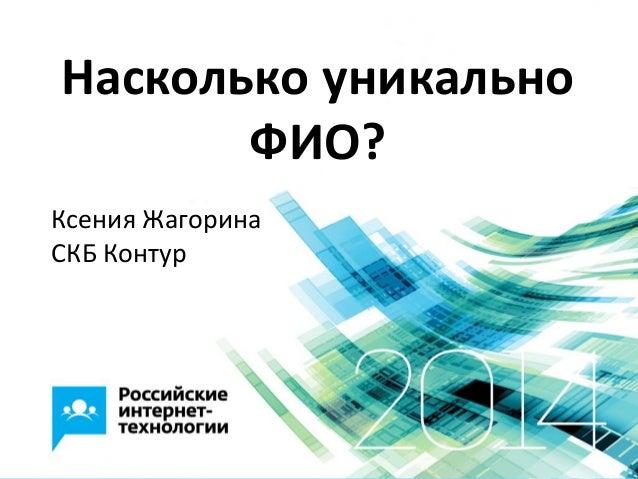 Ксения Жагорина (СКБ-Контур)