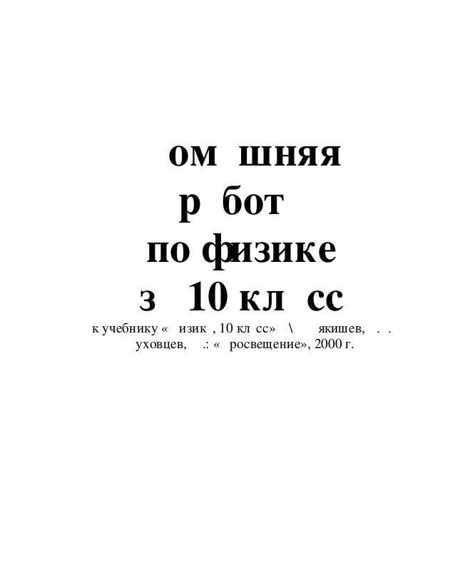 Сборник Лукашика по Физике за 7 Класс Задачник