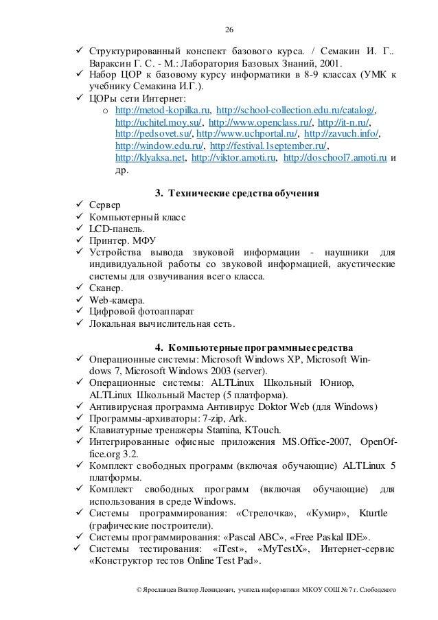 Учебник Информатика 9 класс И.Г. Семакин, Л.А. Залогова, С.В. Русаков, Л.В. Шестакова (2012 год)