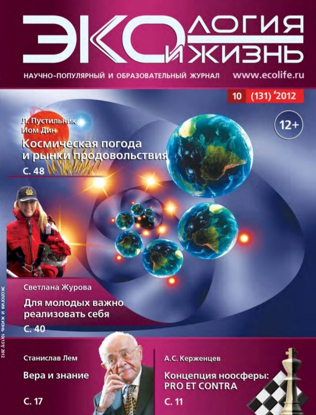 ЭКОЛОГИЯИЖИЗНЬ10(131)'2012 cover.indd 1cover.indd 1 04.10.2012 16:36:1204.10.2012 16:36:12