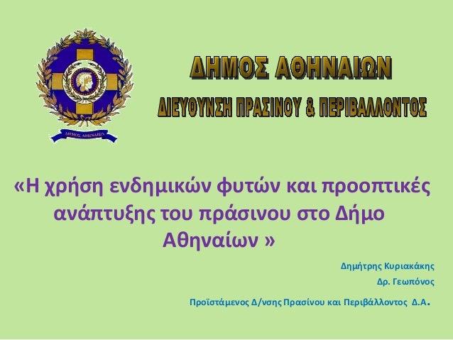Η χρήση ενδημικών φυτών και προοπτικές ανάπτυξης του πράσινου στο Δήμο Αθηναίων