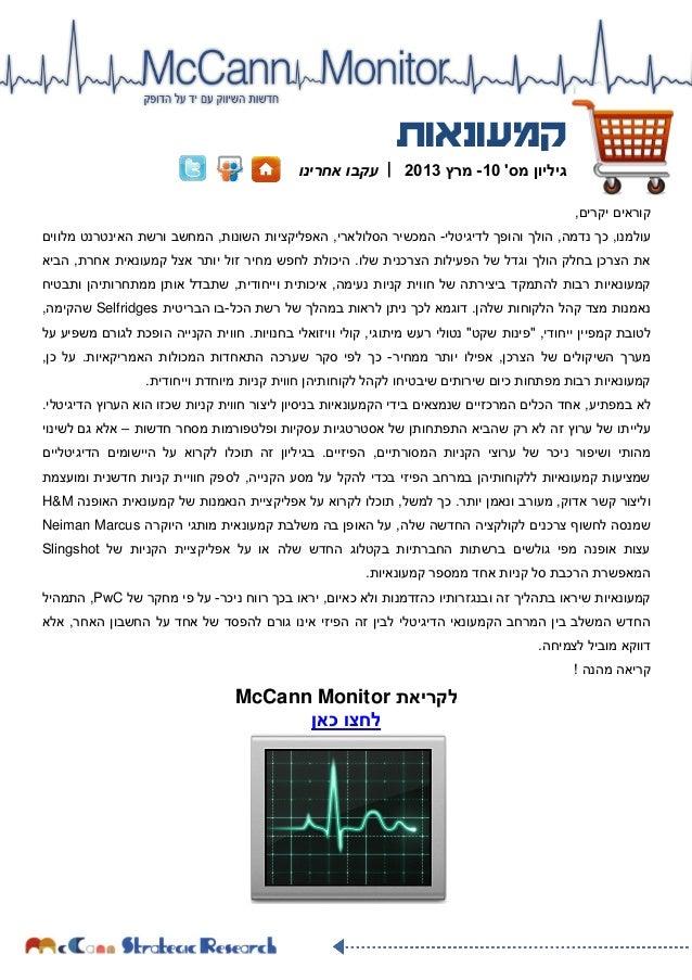 גיליון מס' 10 קמעונאות- מרץ 2013- McCann Monitor