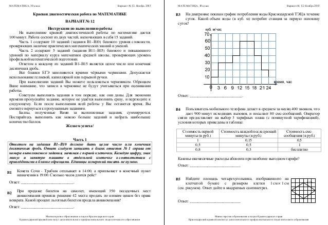 Диагностическая работа по математике 6 класс 2015 год ответы