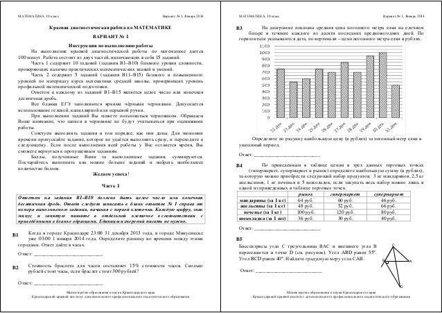 Ответы кдр математика 8 класс апрель 2014