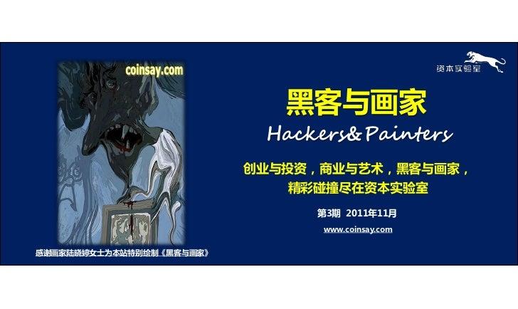 黑宠不画家                           Hackers&Painters                          创业不投资,商业不艺术,黑宠不画家,                             精...