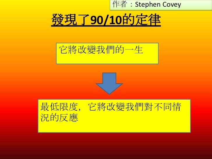 簡報10 90的定律