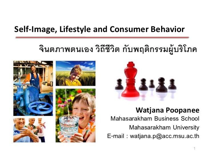 Self-Image, Lifestyle and Consumer Behavior      จินตภาพตนเอง วิถีชีวต กับพฤติกรรมผู้บริโภค                          ิ    ...
