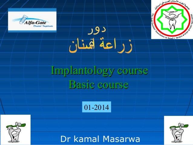 دو ر ة Implantology course Basic course 01-2014  Dr kamal Masarwa  1