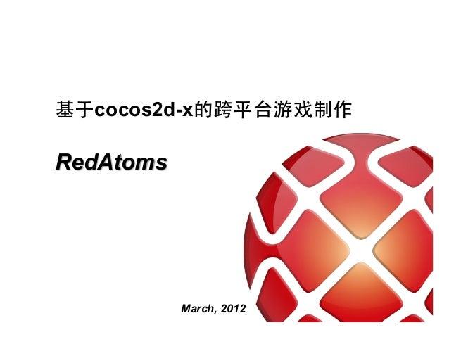 基于cocos2d-x的跨平台游戏制作RedAtoms           March, 2012