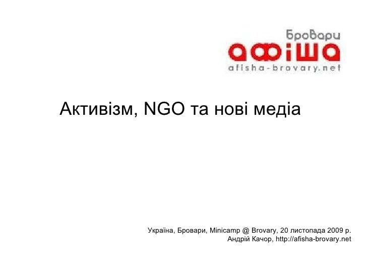 10. Можливості Web 2.0 для громадських організацій