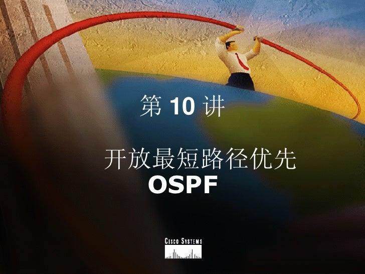 第 10 讲     开放最短路径优先  OSPF