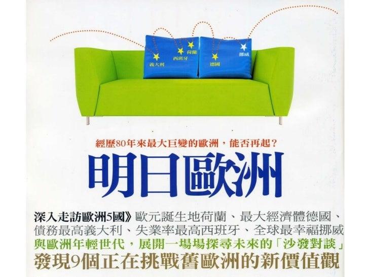 2012.03.29_商業周刊