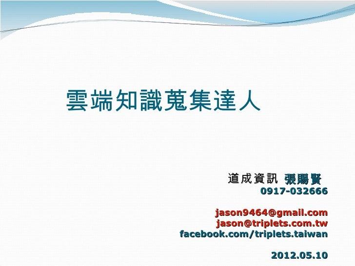 企經會雲端知識蒐集達人-2012-0510