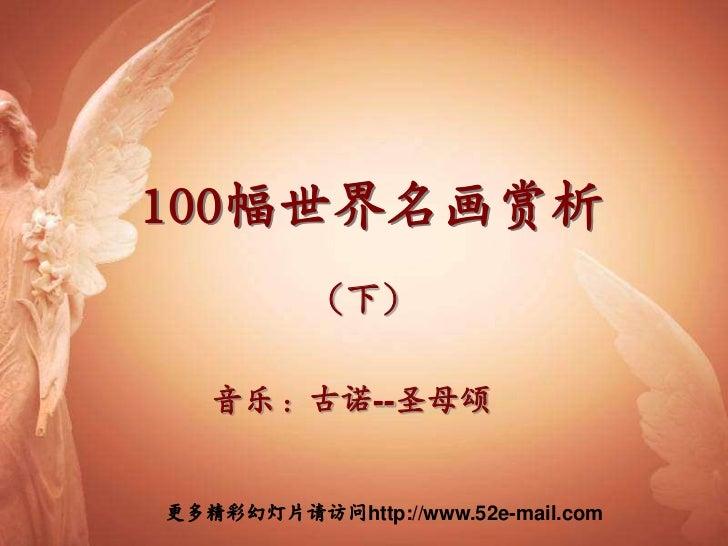 100 幅世界名畫(下)