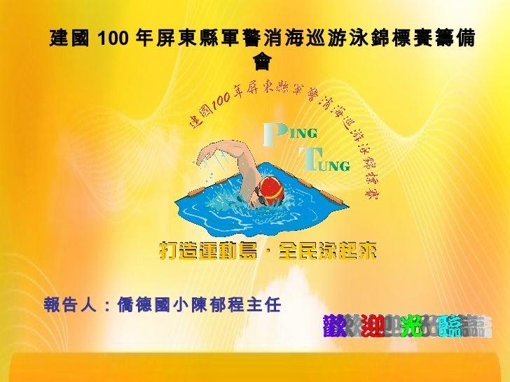 建國100年屏東縣軍警消海巡游泳錦標賽籌備會簡報
