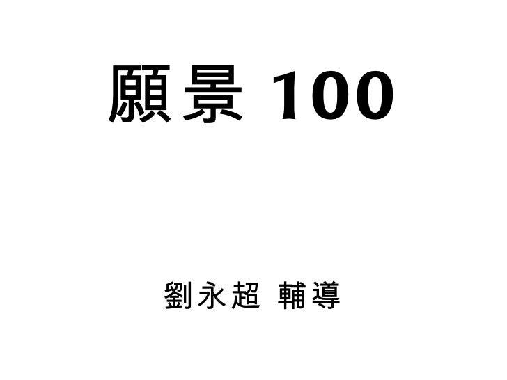 願景 100 劉永超 輔導