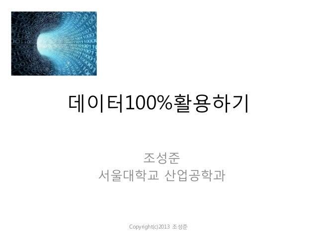 [2013 체인지온] 데이터 100% 활용하기 - 조성준