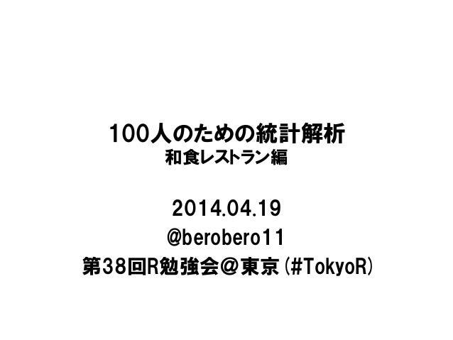 100人のための統計解析 和食レストラン編 2014.04.19 @berobero11 第38回R勉強会@東京(#TokyoR)