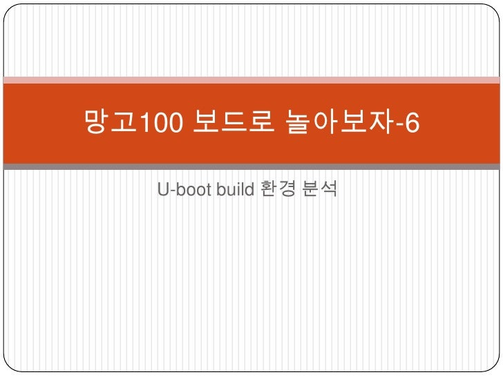 U-boot build 환경 분석<br />망고100 보드로 놀아보자-6<br />