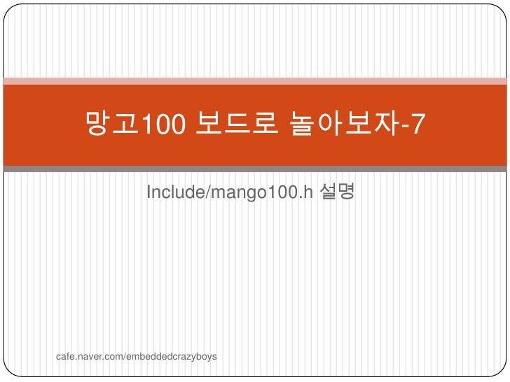 Include/mango100.h 설명<br />망고100 보드로 놀아보자-7<br />cafe.naver.com/embeddedcrazyboys<br />