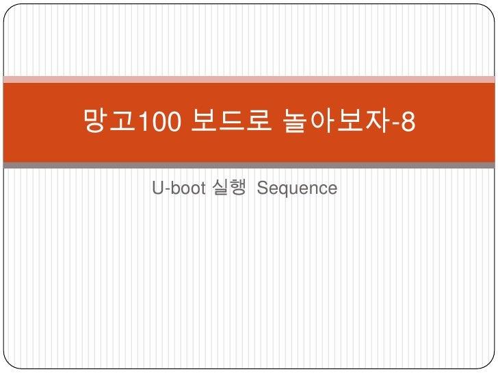 U-boot 실행  Sequence<br />망고100 보드로 놀아보자-8<br />