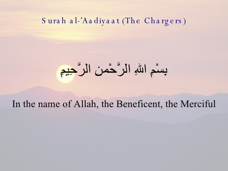 Surah al-'Aadiyaat (The Chargers) <ul><li>بِسْمِ اللهِ الرَّحْمنِ الرَّحِيمِِ </li></ul><ul><li>In the name of Allah, the ...