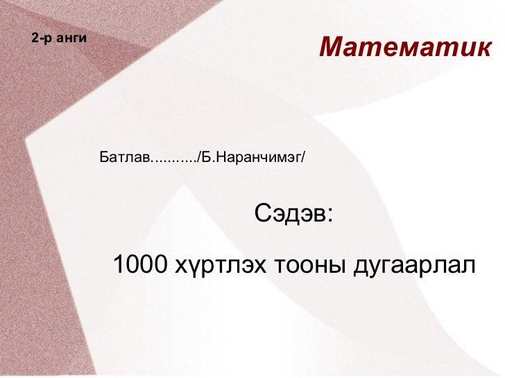 Математик Батлав.........../Б.Наранчимэг/ Сэдэв: 1000 хүртлэх тооны дугаарлал 2-р анги