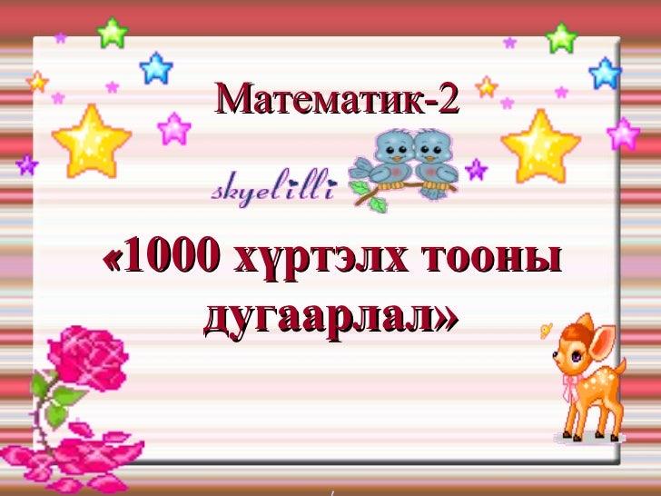 « 1000 хүртэлх тооны дугаарлал » Математ и к-2 ,,,