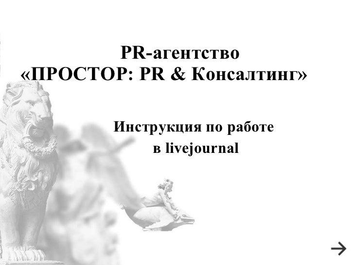 PR- агентство «ПРОСТОР:  PR  & Консалтинг»  Инструкция по работе  в livejournal