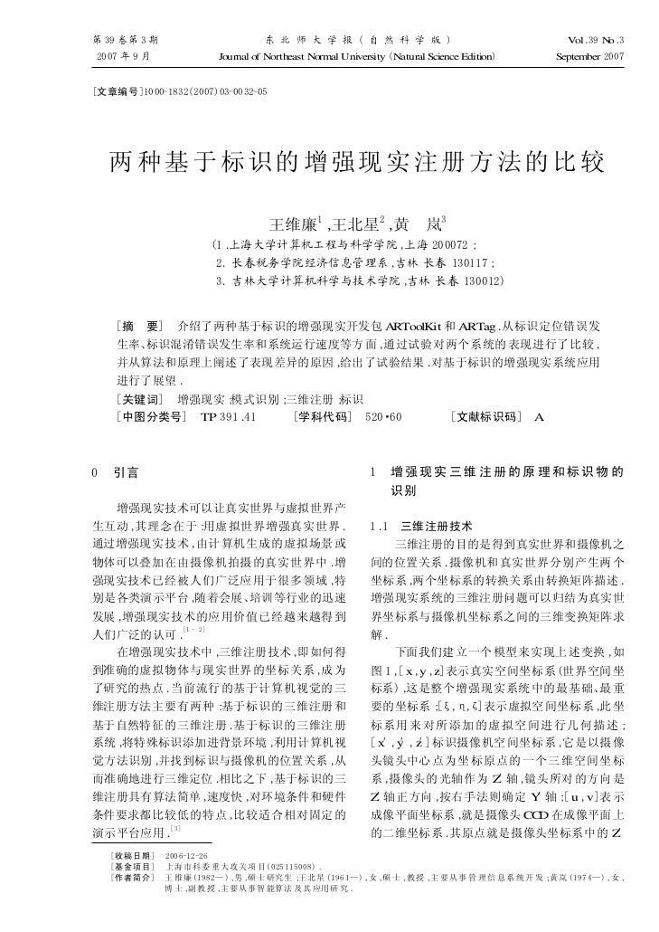 第 39 卷第 3 期                               东 北 师 大 学 报 ( 自 然 科 学 版 )                                      Vol .39 No .     ...