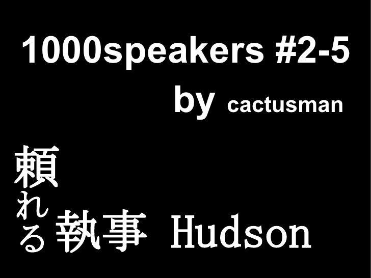 1000speakers #2-5        by cactusman 頼 れ る 執事 Hudson