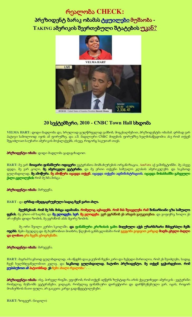რეალობა CHECK:                პრეზიდენტ ბარაკ ობამას ტყუილები მუშაობა -               TAKING ამერიკის შეერთებული შტატების ...