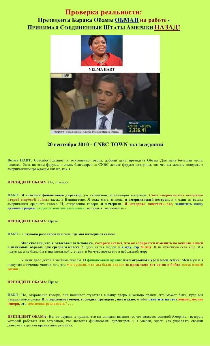 100112 obama   reality check (update)-russian