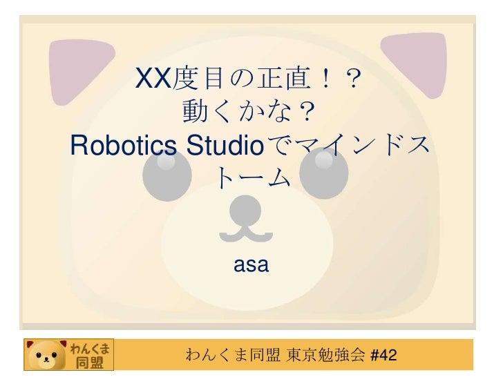 XX度目の正直!? 動くかな?Robotics Studioでマインドストーム<br />asa<br />