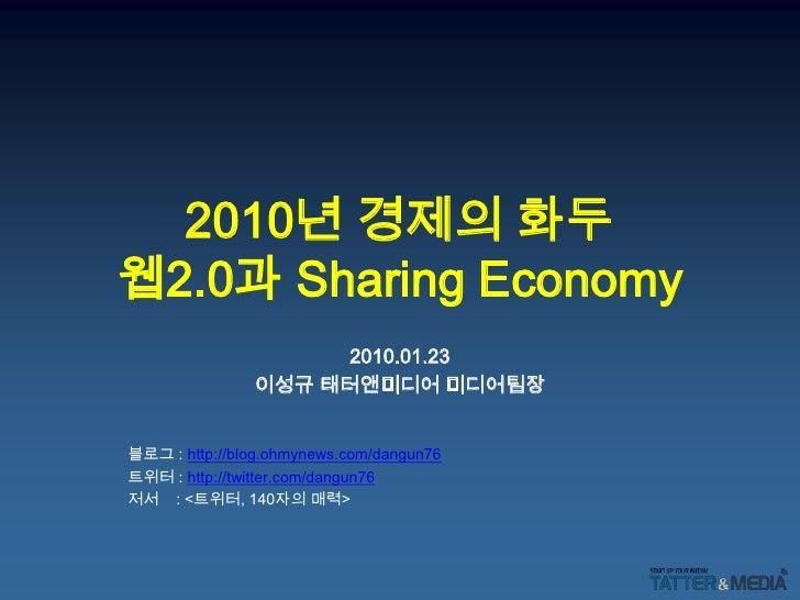 web 2.0과 Sharing Economy