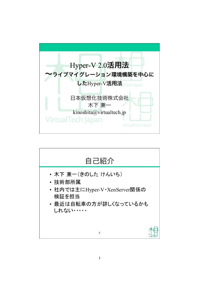 Hyper-V 2.0活用法〜ライブマイグレーション環境構築を中心にしたHyper-V活用法