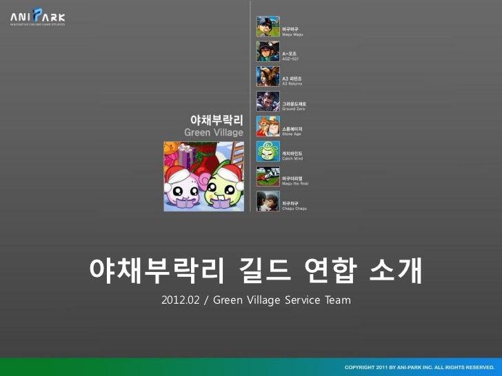 야채부락리 길드 연합 소개   2012.02 / Green Village Service Team
