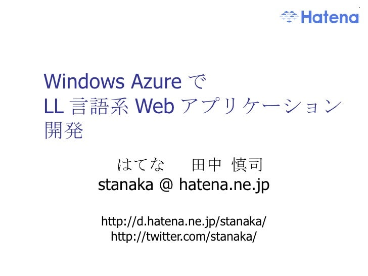 Using Windows Azure