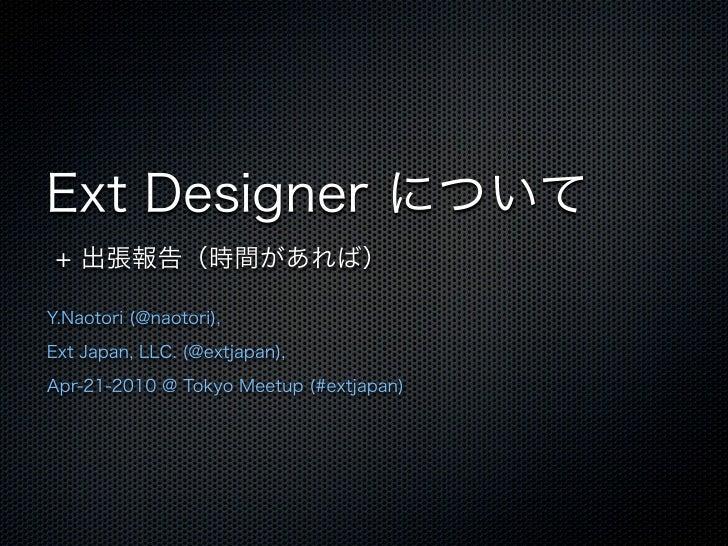 Ext Designerについて