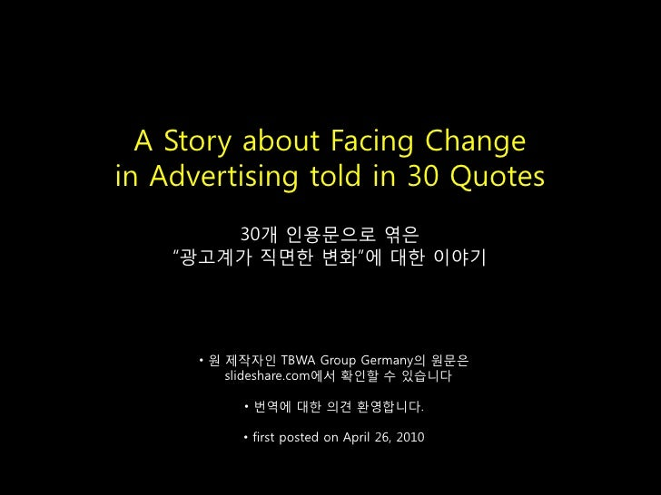 "A Story about Facing Change in Advertising told in 30 Quotes         30개 인용문으로 엮은     ""광고계가 직면한 변화""에 대한 이야기           • 원 ..."