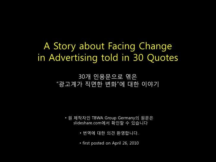 """""""광고계가 직면한 변화""""에 대한 이야기"""
