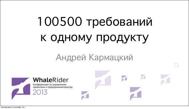 100500 требований к одному продукту Андрей Кармацкий воскресенье, 6 октября 13г.