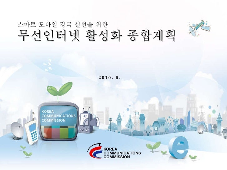 100512 무선인터넷 활성화 종합계획