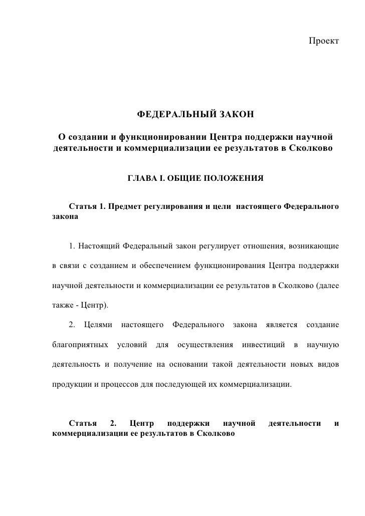 100519 законопроект о Сколково