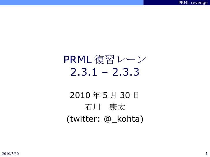 PRML_2.3.1~2.3.3