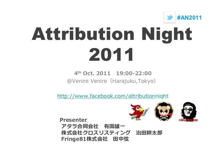 #AN2011Attribution Night      2011       4th Oct. 2011 19:00-22:00     @Venire Venire Harajuku,Tokyo  http://www.facebook....