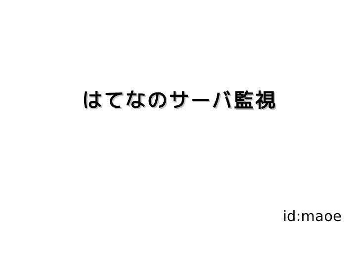 100615分散nagios
