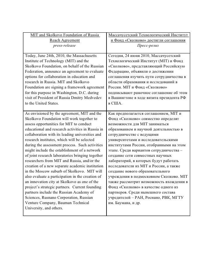 100624 press release mit russia agreement final